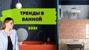 ДИЗАЙН ВАННОЙ КОМНАТЫ! ТРЕНДЫ 2021