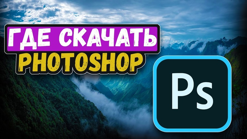 Установка Adobe Photoshop CS5 CS6 CC Как и Где скачать рабочий Photosop в 2020