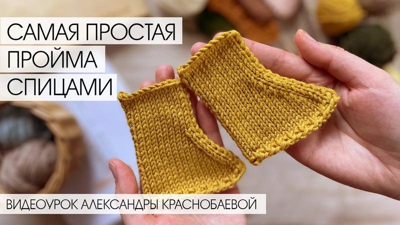 Самая простая пройма спицами Два способа вязания убавок Видеоурок Александры Краснобаевой