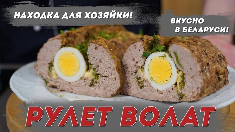 Белорусская кухня Вкуснейший мясной рулет из фарша в духовке ВОЛАТ Вкусно в Беларуси