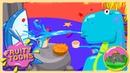 Голубой 🦖 Динозавр и Акула чаевничают Fruity Toons - 48 серия мультик для детей