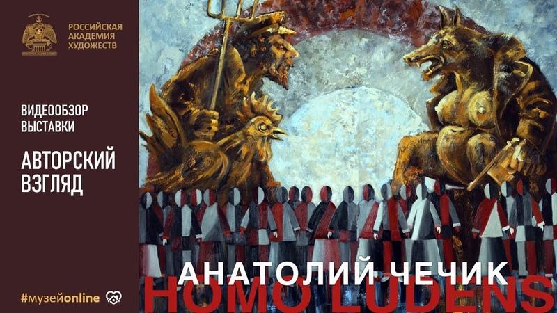 «Номо Ludens». Выставка произведений Анатолия Чечика в МВК РАХ