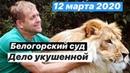 Суд по уголовному делу Олега Зубкова в Белогорске. Укушенная Соломина