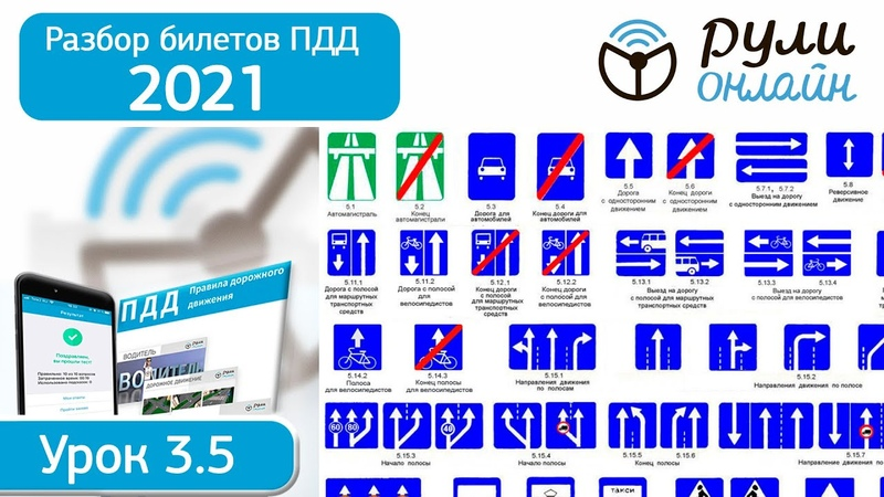 Разбор билетов ПДД 2021 на тему Знаки особых предписаний