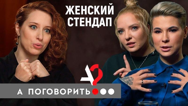 Зоя Яровицына и Ирина Мягкова низкая самооценка слабые мужики алкоголизм А поговорить