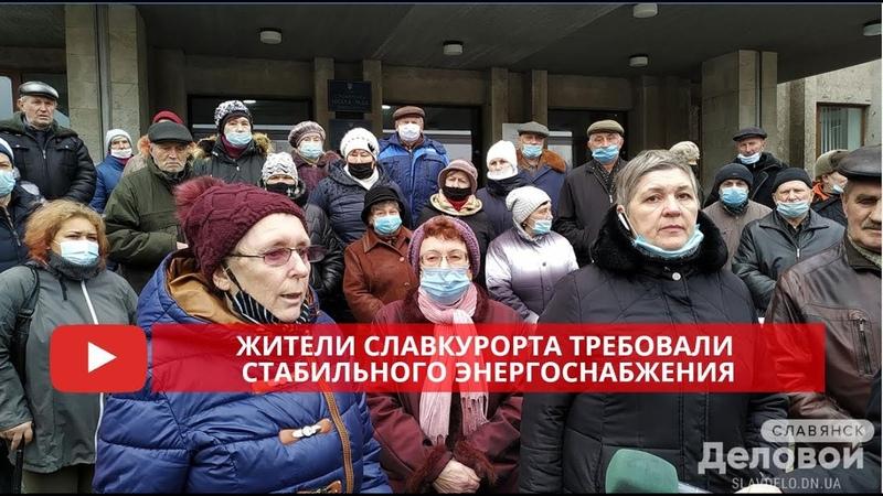 Жители Славкурорта требовали стабильного энергоснабжения