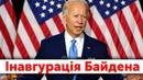 Інавгурація Джо Байдена - 46 президента США ДИВИТИСЬ ОНЛАЙН