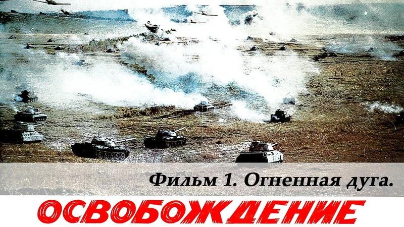Освобождение Фильм 1 й Огненная дуга 4К военный реж Юрий Озеров 1968 г