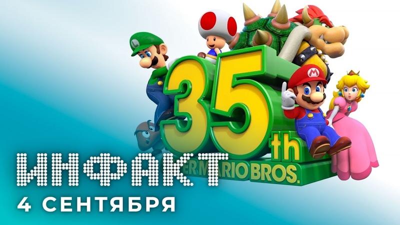Много новых старых Super Mario, игровой процесс The Signifier, будущее Borderlands, халява в EGS…