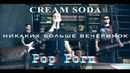 Cream Soda - Никаких больше вечеринок (POP PORN rock cover)