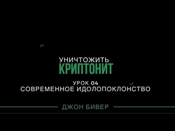 """Джон Бивер Уничтожить криптонит"""" 4"""
