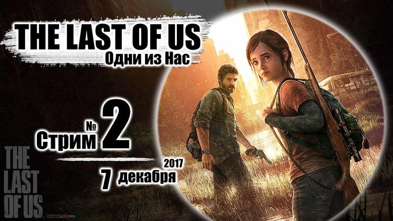The Last Of Us | 02 | Запись стрима от 07.12.2017