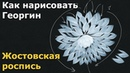 How to draw a Dahlia flower step by step, Zhostovo painting