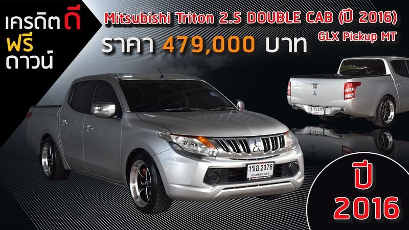 รถกระบะมือสอง | Mitsubishi Triton 4 ประตู GLX ตัวเตี้ย สีเดิม