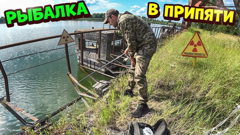 Рыбалка в Припять на 24-Часа Нелегалом Закидушки на сома.
