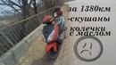 Выездной ремонт скутера OMAKS 150cc -замена поршневых колечек