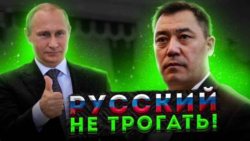 Русский не трогать! Президент Киргизии Жапаров сделал откровенное признание перед визитом к Путину