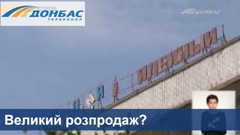 Вместо оздоровления - распродажа на Славкурорте сбывают имущество - 03.07.2020