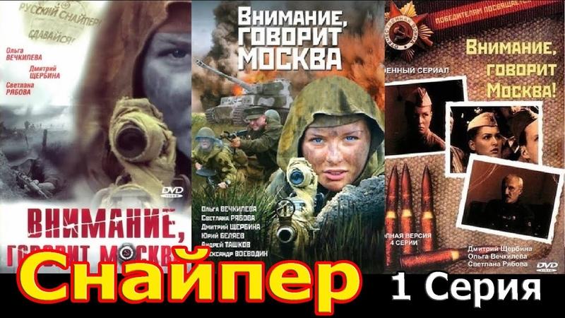 Отличный фильм на реальных событиях Снайпер Внимание говорит Москва 1 Серия Русские детективы