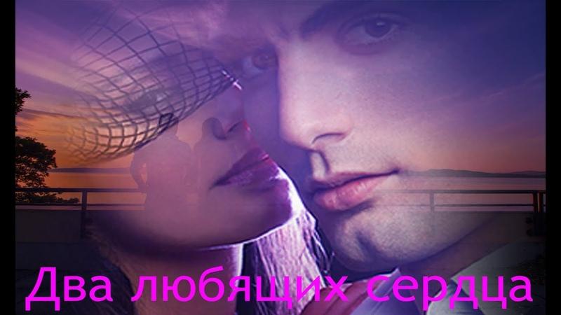 Два любящих сердца - Александр Еловских и Маргарита Позоян !