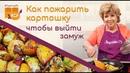 Как пожарить картошку, ЧТОБЫ ВЫЙТИ ЗАМУЖ Рецепт счастья и жареной картошки от Ларисы Рубальской
