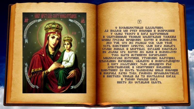 Молитва перед иконой Богоматери «Споручница Грешных»