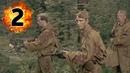 Военный фильм на реальных событиях 2 ЧАСТЬ По следу диверсанта Вторые Русские детективы