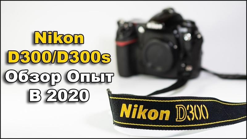 Большой тест Nikon D300 D300s Актуальность