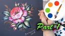Zhostovo style by a filbert brush, Paint a Pink Rose, Acrylic painting, Part 1
