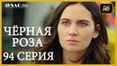 Чёрная роза 94 серия Русский субтитр