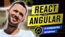 JS-фреймворки на ХАЙПЕ! / Angular vs React / Интервью с Димычем IT-KAMASUTRA