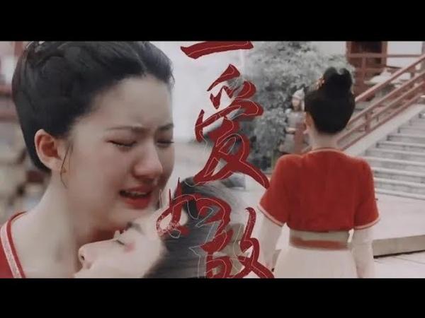 FMV Một Lòng Như Xưa Lưu Vũ Ninh Ta thắng rồi nàng sẽ không phải gả đi nữa Trường Ca Hành