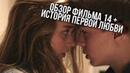 Обзор фильма 14 История первой любви Перепихона