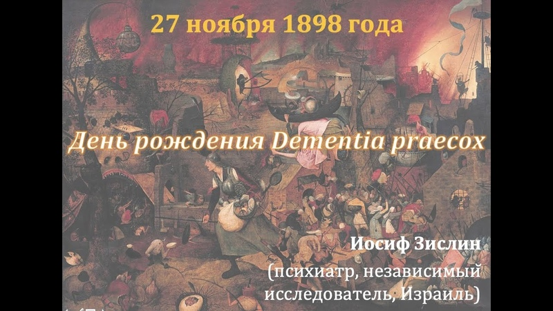 27 ноября 1898 года День рождения Dementia praecox