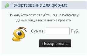 WebMoney Donate Sidebar v1.1 UPDATE для IPB 3.2.x