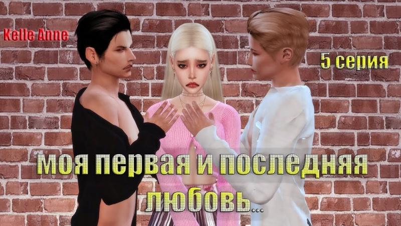 The Sims 4 сериал Моя первая и последняя ЛЮБОВЬ 5 серия