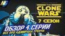 Обзор 4 серии 7 сезона. Звёздные войны. Войны клонов. Приколы и спойлеры. Краткий пересказ