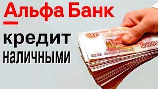 Кредит наличными от Альфа-банка! - Взять Кредит наличными