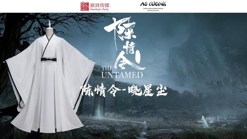 The Untamed Xiao Xingchen cosplay costume details