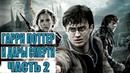 ГАРРИ ПОТТЕР И ДАРЫ СМЕРТИ ЧАСТЬ 2 / Harry Potter and the Deathly Hallows Part2 - обзор на фильм
