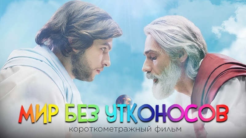 ПРЕМЬЕРА Короткометражного фильма - Мир Без Утконосов (2021).