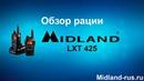 Обзор рации Midland LXT 425