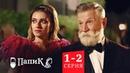 Папик - Все серии подряд - 1-2 серия Сериал комедия Квартал 95