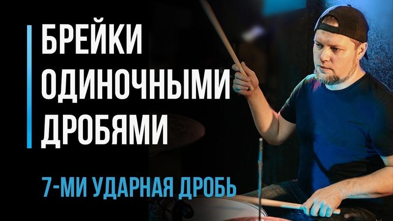 Играем брейки одиночными дробями 7 ми ударная дробь Часть 3 Уроки игры на барабанах 19