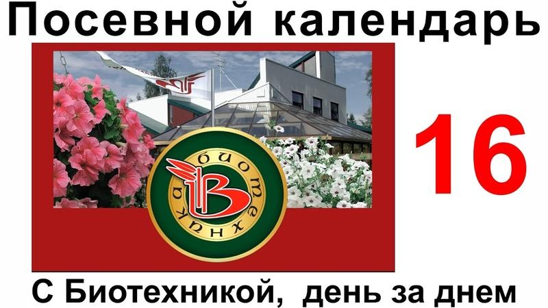 Посевной календарь 19 03 Выращиваем вместе с Биотехникой 16 й выпуск