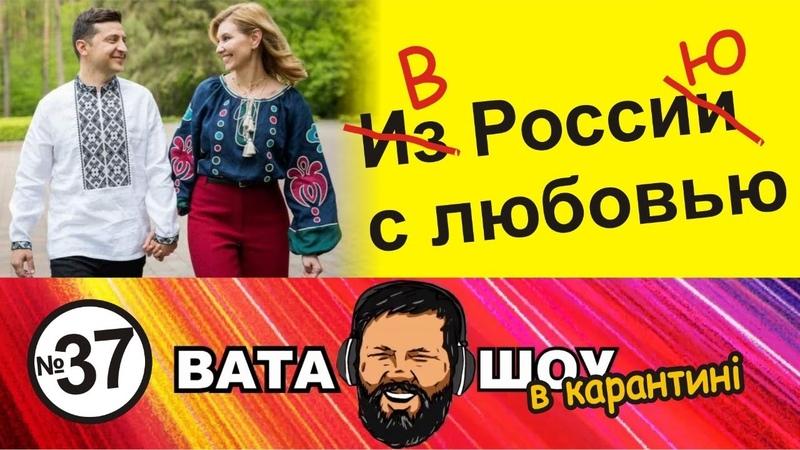 Антикороновірус v37 0 Из в Россию 💙 Вата Шоу 💛