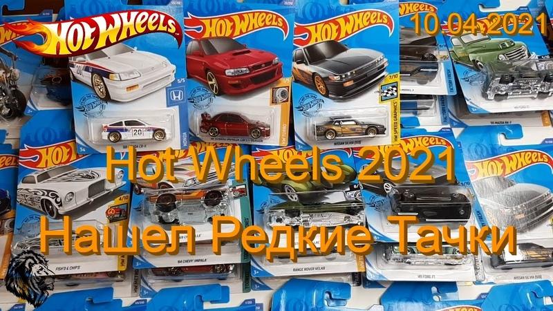 Распаковка Машинок Хот Вилс 2021 - Hot Wheels Коробка 72 Машинки - Крутые Находки 10.04.2021