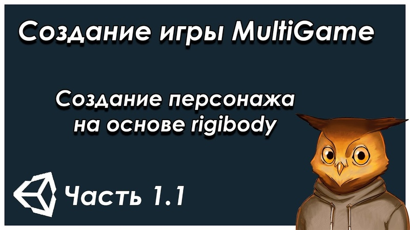 Создание игры MultiGame I Rigibody контролер