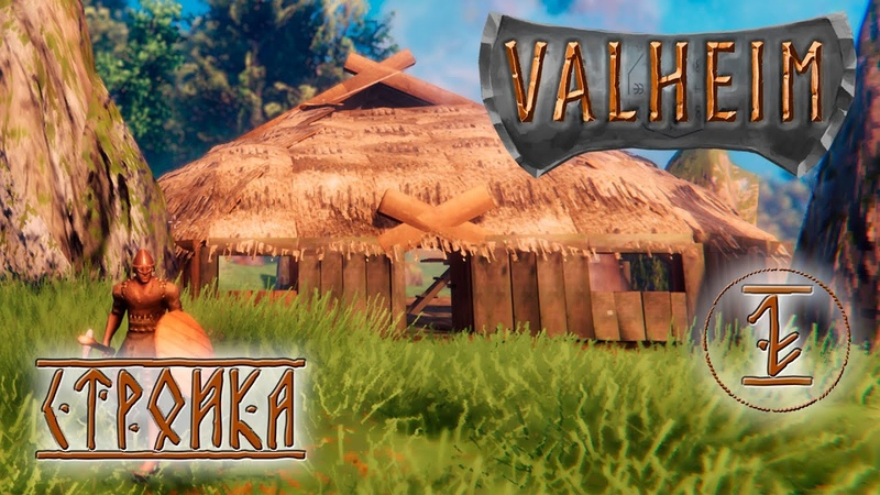 Первая большая стройка 2 Valheim дом в кругу камней