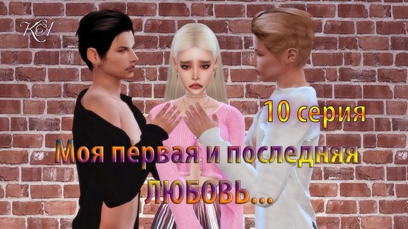 The Sims 4 сериал Моя первая и последняя ЛЮБОВЬ 10 серия